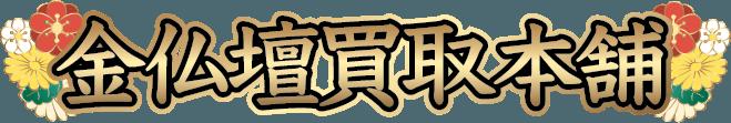 金仏壇買取本舗|金仏壇をお売りください!買取&処分いたします!