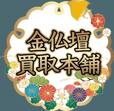 金仏壇買取本舗